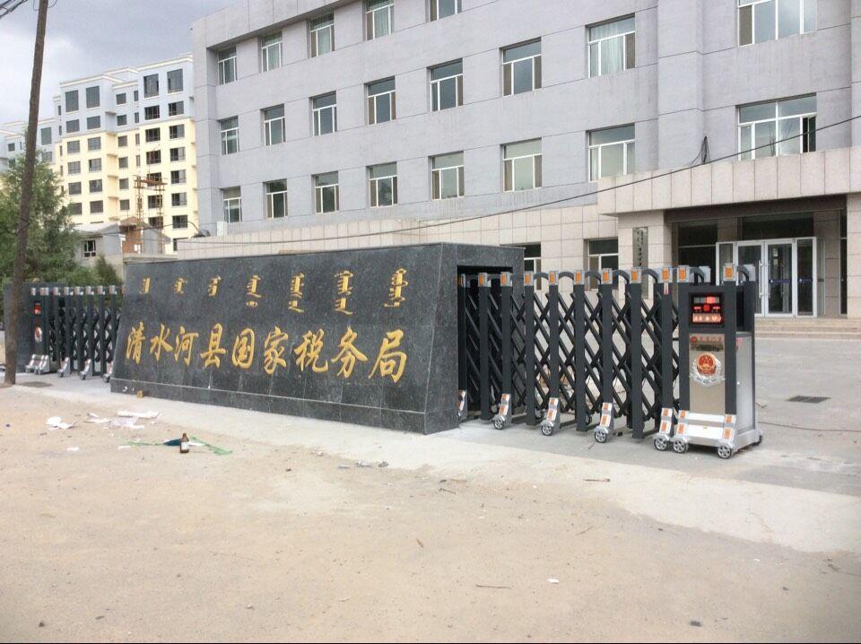 清水河国税局